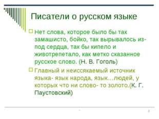Писатели о русском языке Нет слова, которое было бы так замашисто, бойко, так