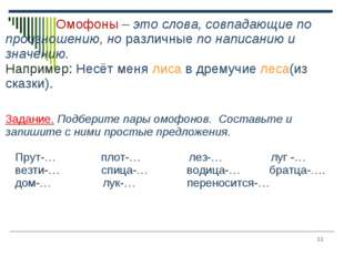 * Омофоны – это слова, совпадающие по произношению, но различные по написанию
