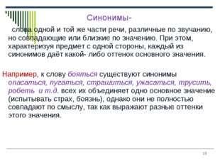 * Синонимы- слова одной и той же части речи, различные по звучанию, но совпад