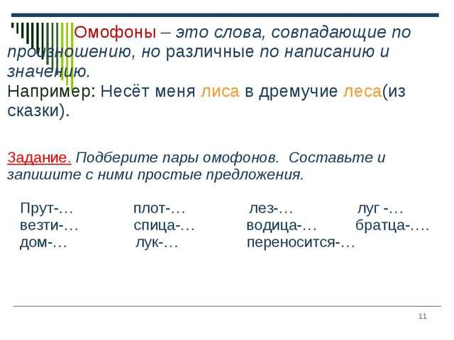* Омофоны – это слова, совпадающие по произношению, но различные по написанию...