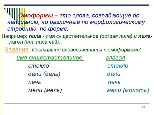 * Омоформы – это слова, совпадающие по написанию, но различные по морфологиче...