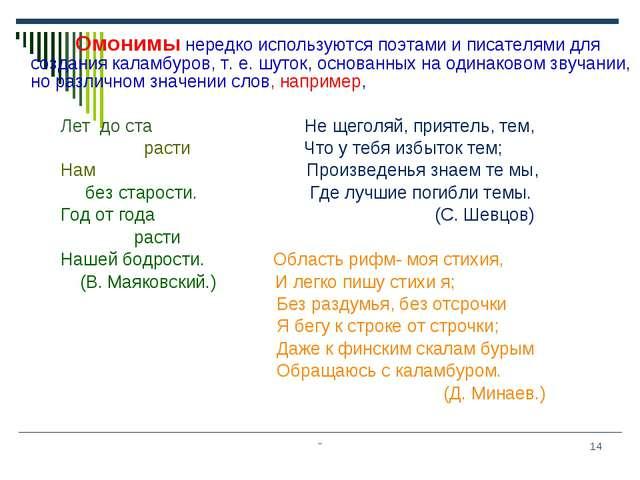 """"""" * Омонимы нередко используются поэтами и писателями для создания каламбуров..."""