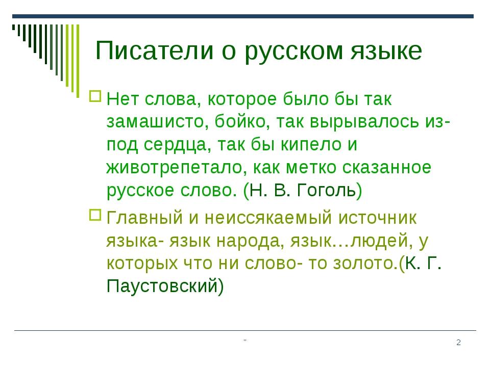 Писатели о русском языке Нет слова, которое было бы так замашисто, бойко, так...