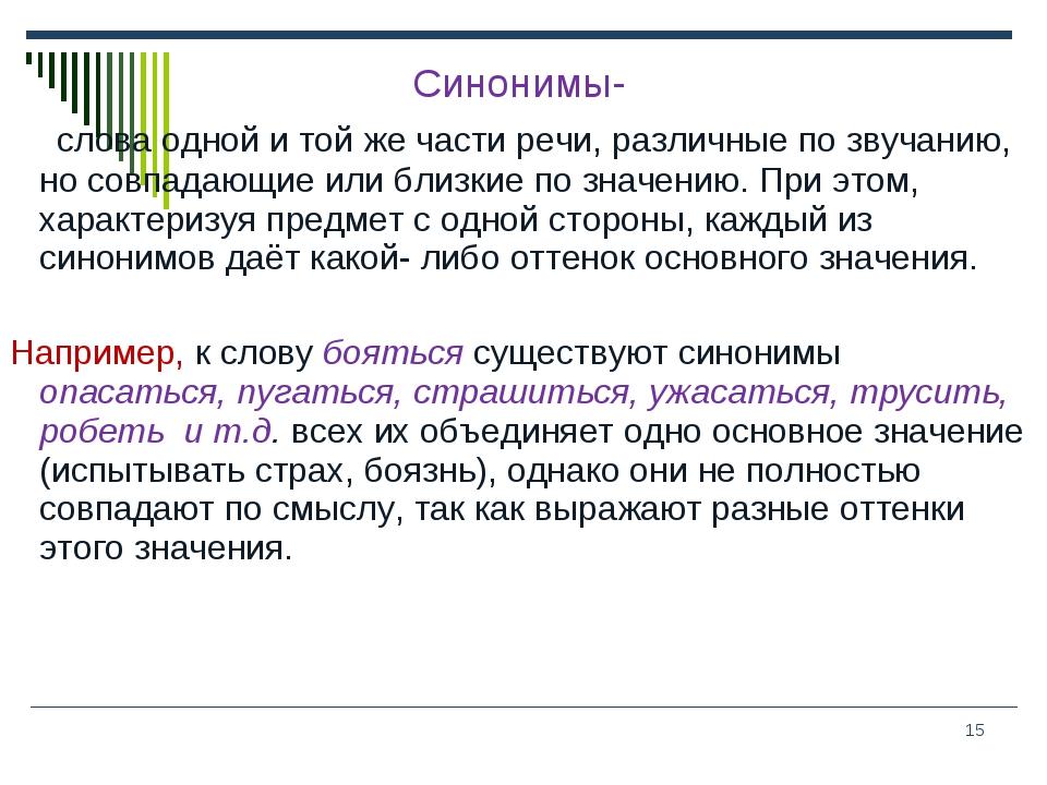 * Синонимы- слова одной и той же части речи, различные по звучанию, но совпад...