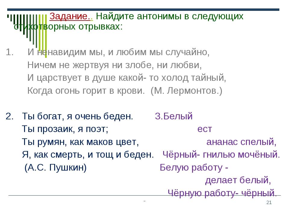 """"""" *   Задание.. Найдите антонимы в следующих стихотворных отрывках: 1. И..."""