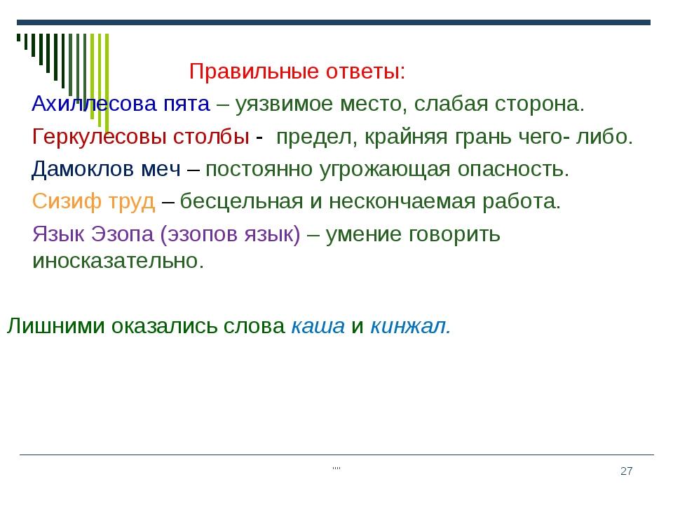 """"""""""" * Правильные ответы: Ахиллесова пята – уязвимое место, слабая сторона. Гер..."""
