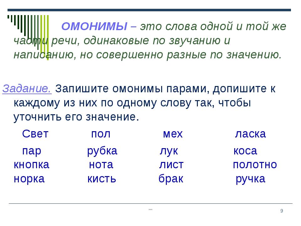 """"""""""" * ОМОНИМЫ – это слова одной и той же части речи, одинаковые по звучанию и..."""