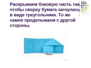 Раскрываем боковую часть так, чтобы сверху бумага загнулась в виде треугольни