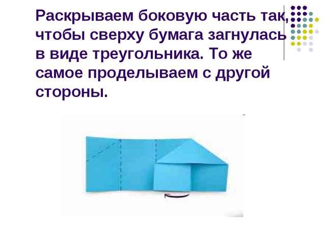 Раскрываем боковую часть так, чтобы сверху бумага загнулась в виде треугольни...