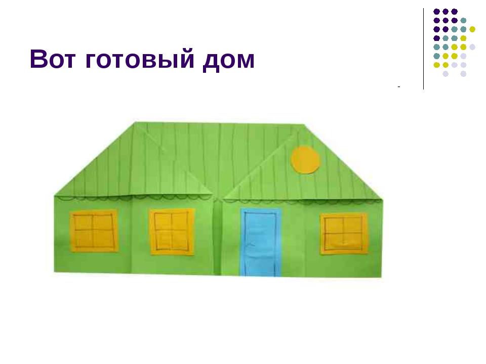 Вот готовый дом