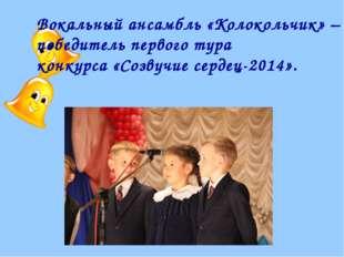 Вокальный ансамбль «Колокольчик» – победитель первого тура конкурса «Созвучие