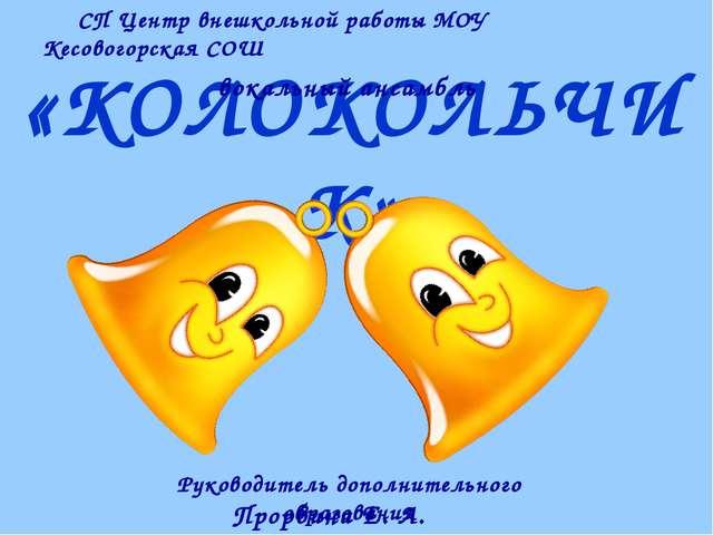 «КОЛОКОЛЬЧИК» СП Центр внешкольной работы МОУ Кесовогорская СОШ вокальный анс...