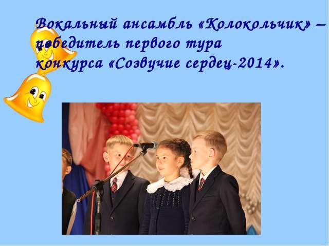 Вокальный ансамбль «Колокольчик» – победитель первого тура конкурса «Созвучие...