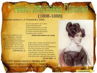 (1808-1888) Пушкин увлекся А.А.Олениной в 1828г. В 1824г вышла замуж за офице
