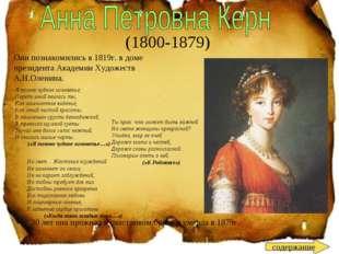 (1800-1879) содержание Они познакомились в 1819г. в доме президента Академии
