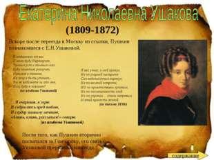 Вскоре после переезда в Москву из ссылки, Пушкин познакомился с Е.Н.Ушаковой.