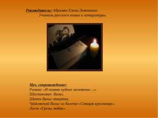 Руководитель: Абрамян Елена Левоновна. Учитель русского языка и литературы. М
