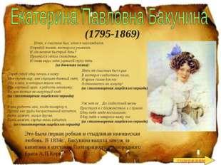 (1795-1869) … Итак, я счастлив был, итак я наслаждался, Отрадой тихою, востор