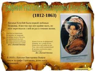 (1812-1863) Наталья Кочубей была первой любовью Пушкина. Известно про нее кра