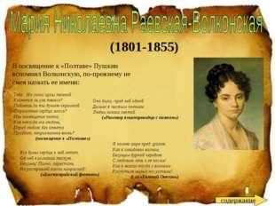 В посвящение к «Полтаве» Пушкин вспомнил Волконскую, по-прежнему не смея назв