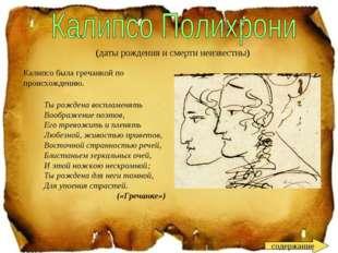 (даты рождения и смерти неизвестны) Калипсо была гречанкой по происхождению.