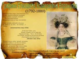 Она умерла в глубокой старости, до самой смерти хранила о Пушкине теплые восп