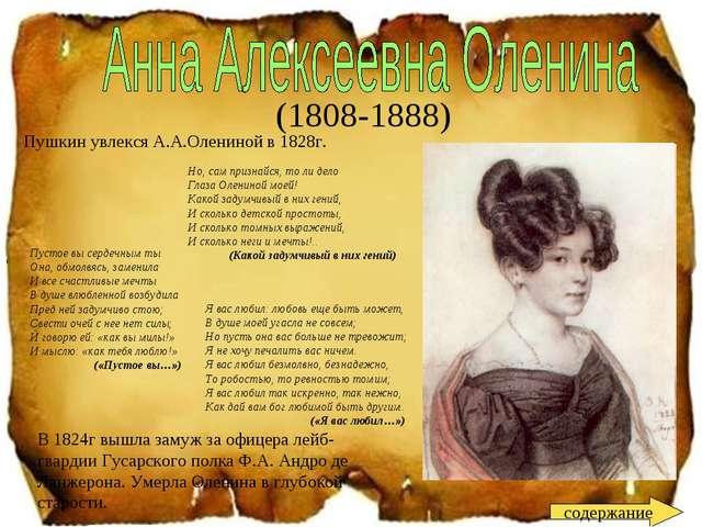 (1808-1888) Пушкин увлекся А.А.Олениной в 1828г. В 1824г вышла замуж за офице...