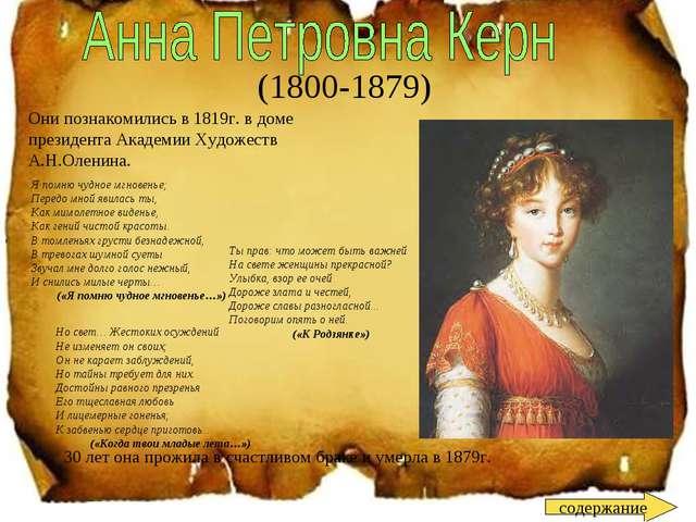 (1800-1879) содержание Они познакомились в 1819г. в доме президента Академии...