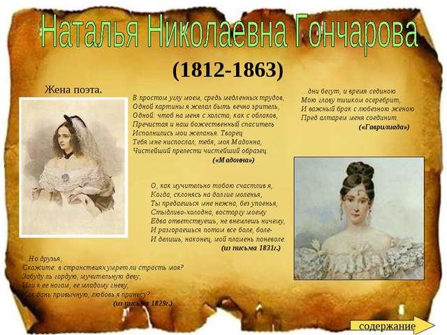 (1812-1863) содержание В простом углу моем, средь медленных трудов, Одной кар...