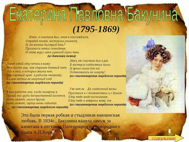 (1795-1869) … Итак, я счастлив был, итак я наслаждался, Отрадой тихою, востор...