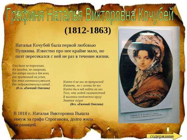 (1812-1863) Наталья Кочубей была первой любовью Пушкина. Известно про нее кра...