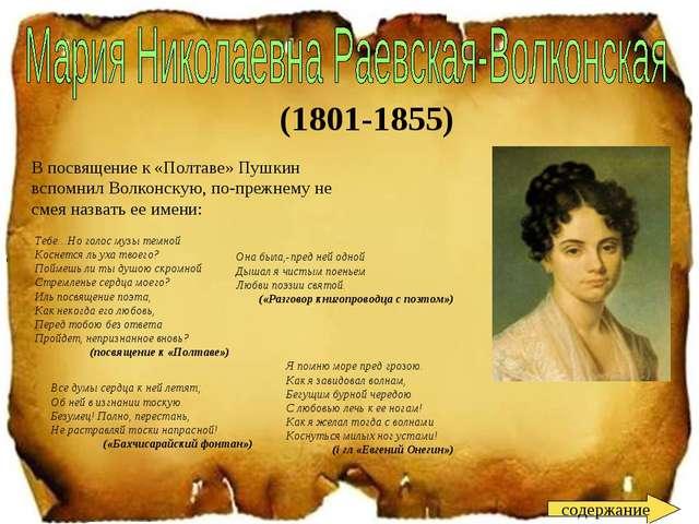 В посвящение к «Полтаве» Пушкин вспомнил Волконскую, по-прежнему не смея назв...