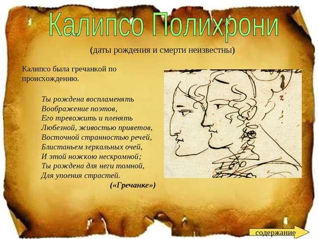 (даты рождения и смерти неизвестны) Калипсо была гречанкой по происхождению....