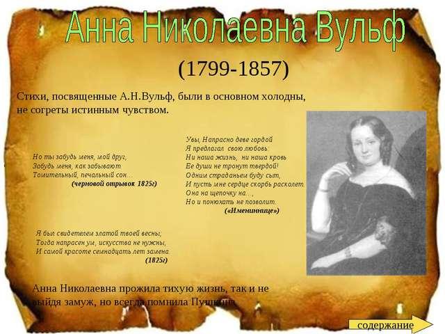 (1799-1857) Стихи, посвященные А.Н.Вульф, были в основном холодны, не согреты...