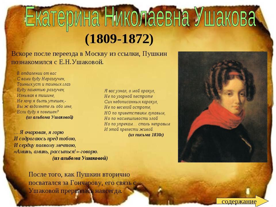 Вскоре после переезда в Москву из ссылки, Пушкин познакомился с Е.Н.Ушаковой....