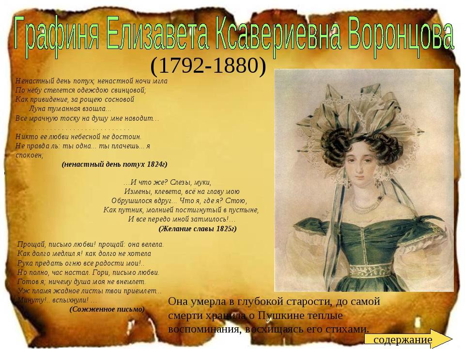 Она умерла в глубокой старости, до самой смерти хранила о Пушкине теплые восп...