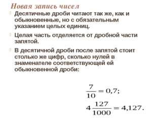 Новая запись чисел Десятичные дроби читают так же, как и обыкновенные, но с о