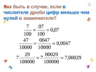 Как быть в случае, если в числителе дроби цифр меньше чем нулей в знаменателе