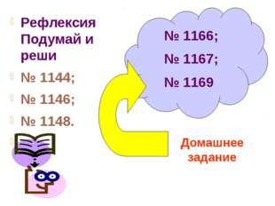 Рефлексия Подумай и реши № 1144; № 1146; № 1148. - Домашнее задание № 1166; №