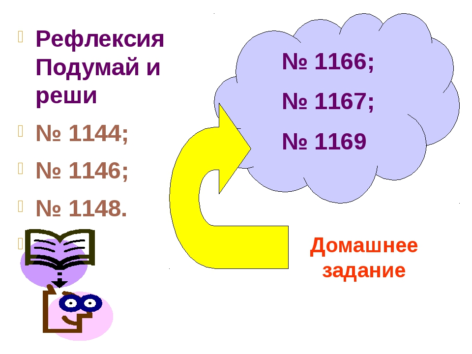 Рефлексия Подумай и реши № 1144; № 1146; № 1148. - Домашнее задание № 1166; №...