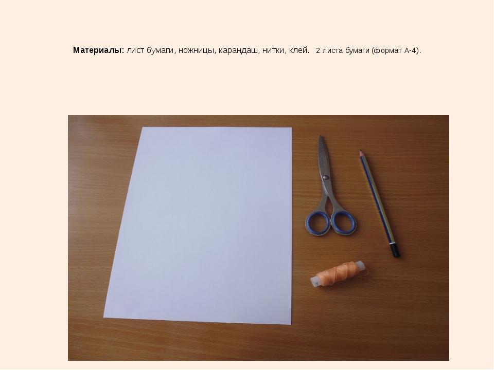 Материалы: лист бумаги, ножницы, карандаш, нитки, клей.  2 листа бумаги (ф...