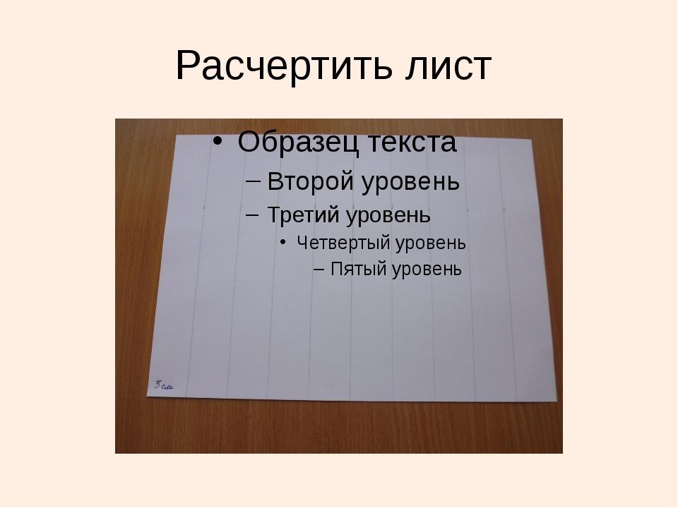 Расчертить лист