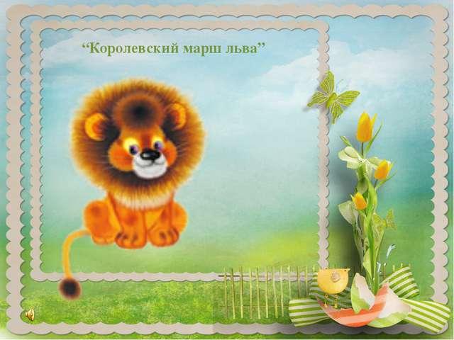 """""""Королевский марш льва"""""""