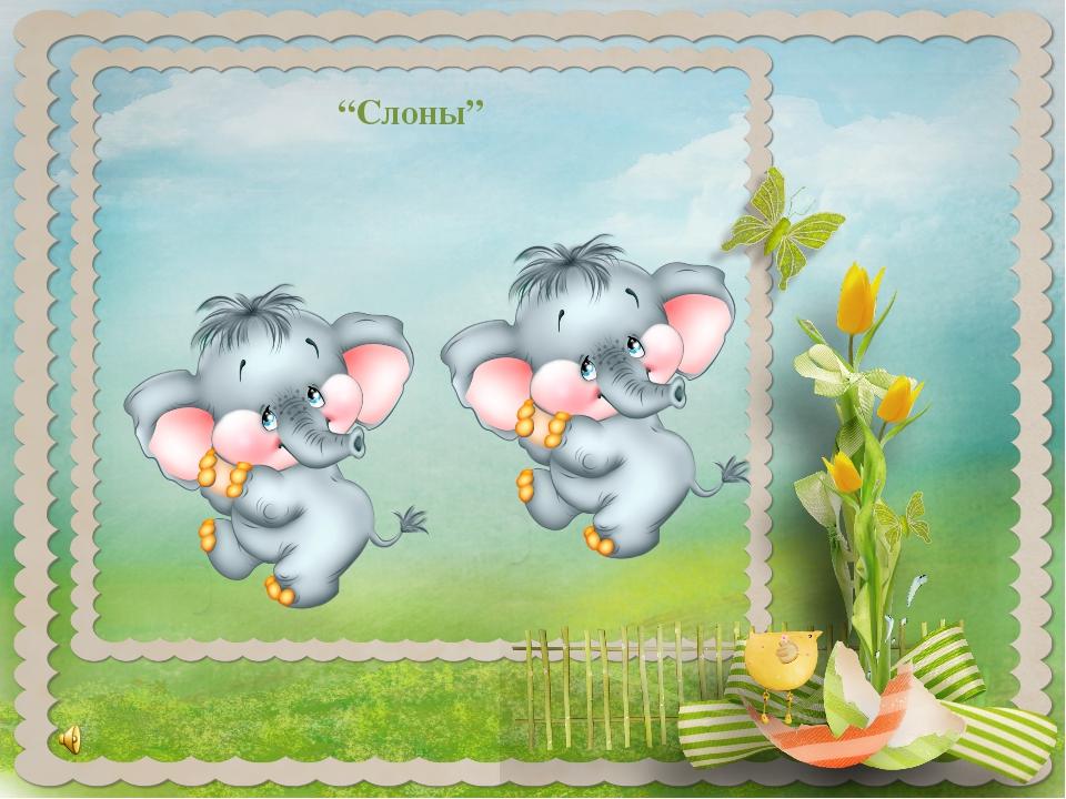 """""""Слоны"""""""