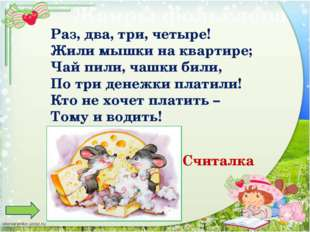 Интернет – ресурсы: http://easyen.ru/load/metodika/k_prezentacijam/shablony_p