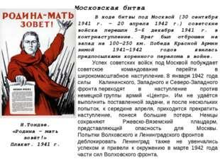 Московская битва В ходе битвы под Москвой (30 сентября 1941 г. - 20 апреля 19
