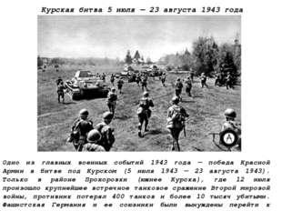 Курская битва5 июля—23 августа 1943 года Одно из главных военных событий 1