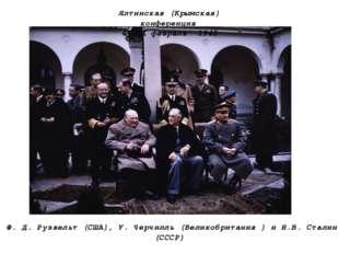 Ялтинская (Крымская) конференция 4- 11 февраля 1945 Ф.Д.Рузвельт(США),