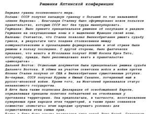 Решения Ялтинской конференции Передел границ послевоенного мира. Польша: СССР