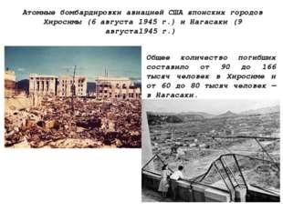 Атомные бомбардировки авиацией США японских городов Хиросимы (6 августа 1945